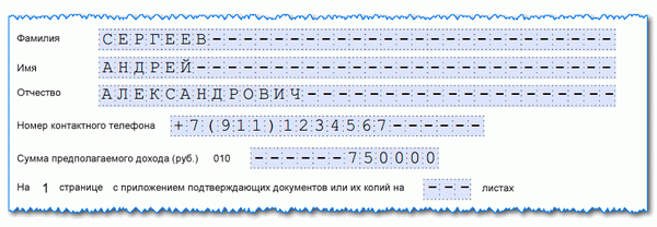 Кто сдает 4-НДФЛ - когда, будет, в России
