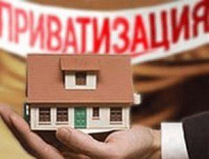 Бесплатная приватизация жилья в России: что это такое и как она реализуется?