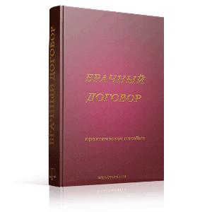 Договор о заключении брака