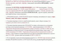 Образец договора задатка при покупке квартиры - бланк, оформление, типовой договор, 2019