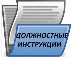 Должностные обязанности архивариуса на предприятии