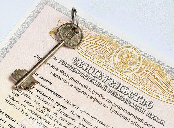 Пошлина на регистрацию права собственности на дом