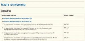 Госпошлина за регистрацию ип статья нк 1с бухгалтерия управление предприятием 3.0