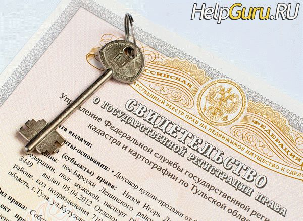 Госпошлина за регистрацию права собственности на земельный участок 2019 год