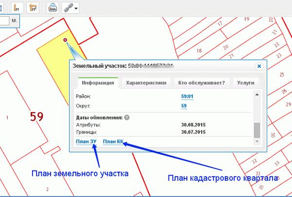Как найти земельный участок по кадастровому номеру – способы поиска плана и определения границ