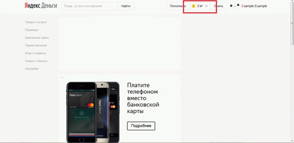 Как перевести деньги с Яндекс кошелька на Вебмани