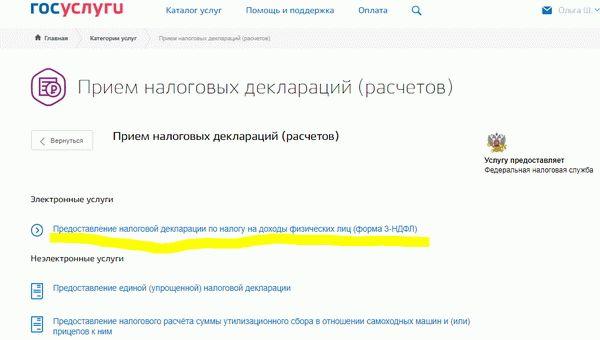 3-НДФЛ онлайн (декларация) 2019 - заполнить, сдать, подача, инструкция, через Госуслуги