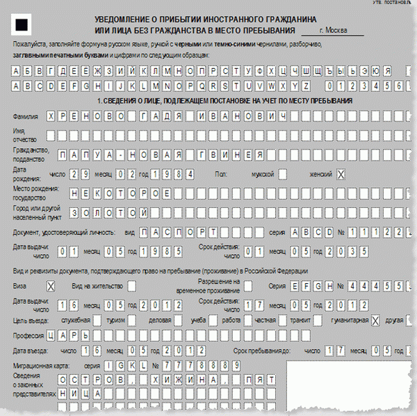 Регистрации гражданам украины нужна ли медицинская книжка мастеру по маникюру