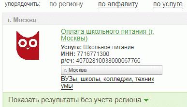 Как положить деньги на карту Москвенок через интернет-банкинг Сбербанка