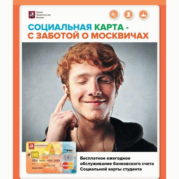 Как узнать баланс социальной карты москвича