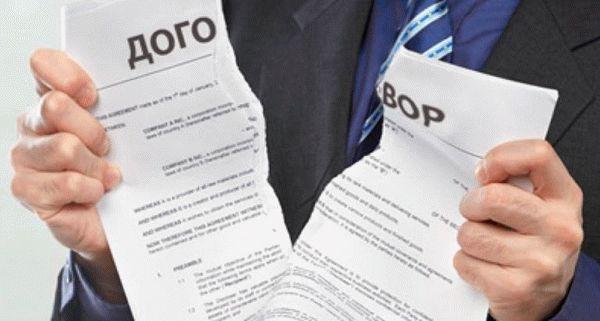 Как расторгнуть договор с юристом