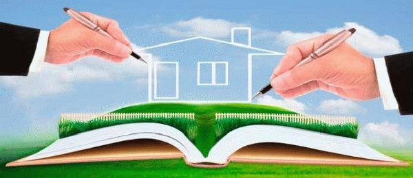 Как зарегистрировать дом на земельном участке - жилой, в собственность, построенный, оформить