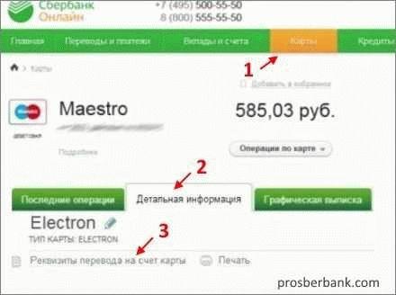 Где узнать БИК карты Сбербанка  - через онлайн, своей, номер