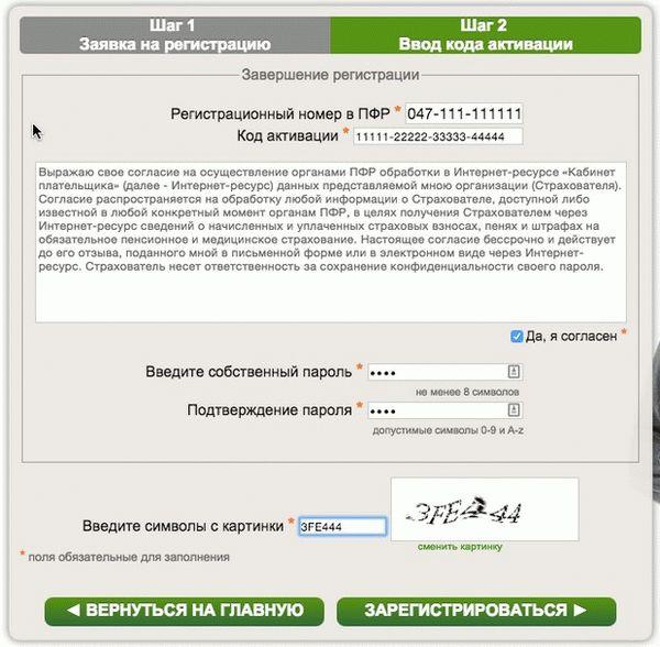 Регистрация ип в пенсионном фонде через интернет работа в фирмах по бухгалтерскому обслуживанию