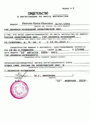 Как восстановить паспорт после утери  - в другом городе, без регистрации, всех документов