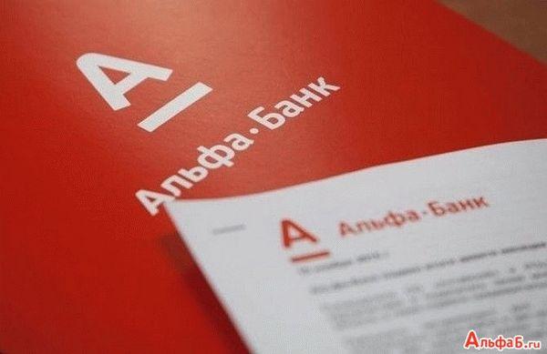 Кредит в Альфа-Банке наличными без справок и поручителей