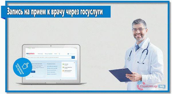 Как записаться к врачу через Госуслуги онлайн