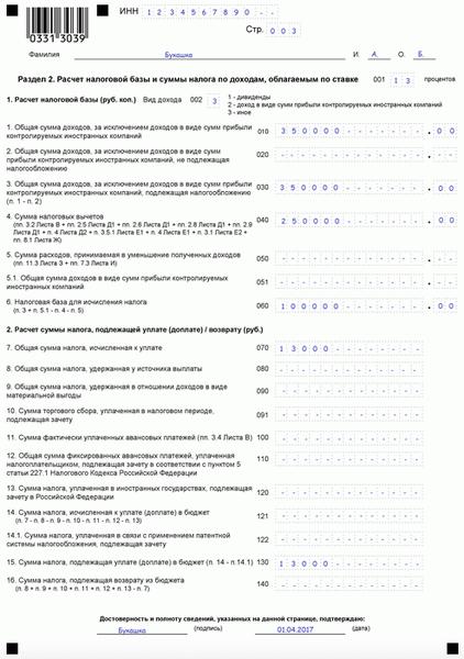 Как заполнить 3-НДФЛ за 2019 год на сайте налоговой бесплатно