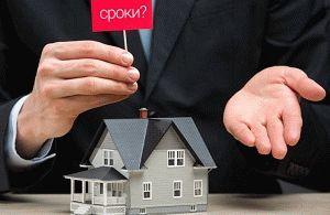 Порядок приобретения жилья в ипотеку