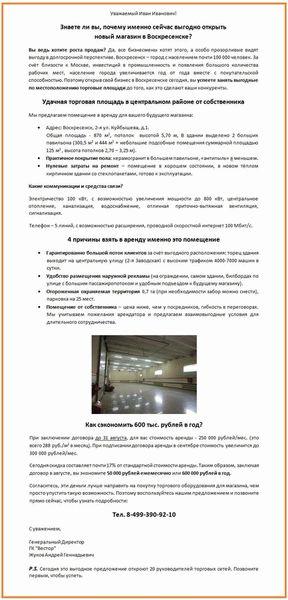 Коммерческое предложение по аренде помещения: образец документа аренды нежилой коммерческой недвижимости и советы по составлению бумаги