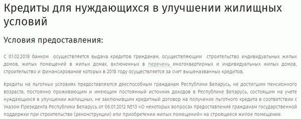 Кредит Беларусбанк на покупку жилья