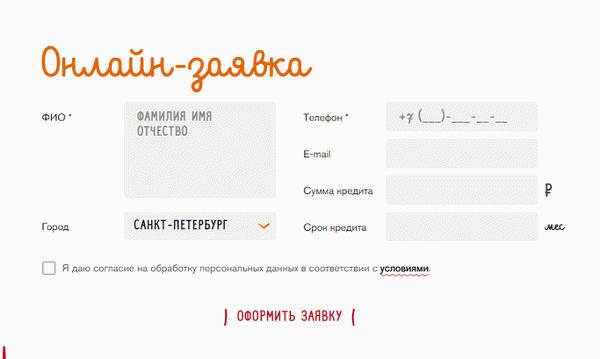 Кредитная карта Пойдем: онлайн заявка