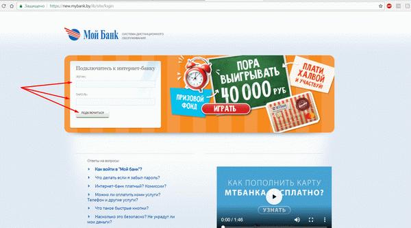 Кредиты на потребительские нужды МТБанк