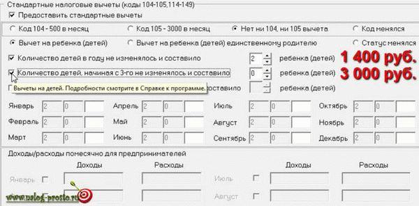 Образец заполнения 3-НДФЛ: бланк для стандартного вычета