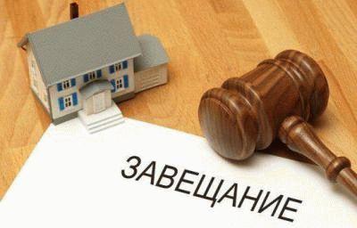 Оплачивается ли налог на наследство по завещанию