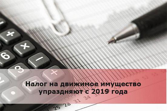 Налог на движимое имущество организаций 2019 - льготы, ставка