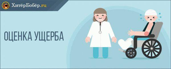 Медицинская экспертиза как последняя надежда