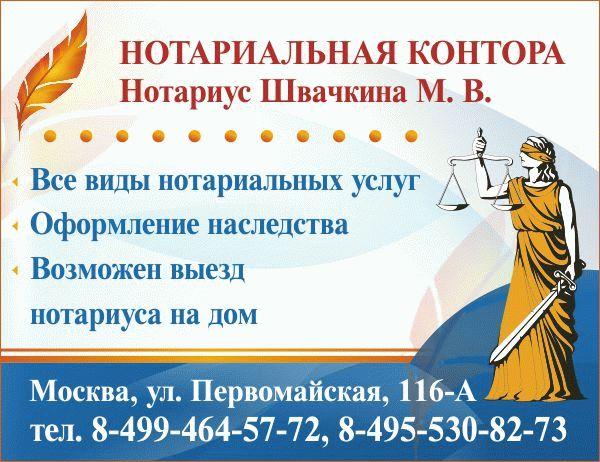 Нотариус без выходных в москве вао