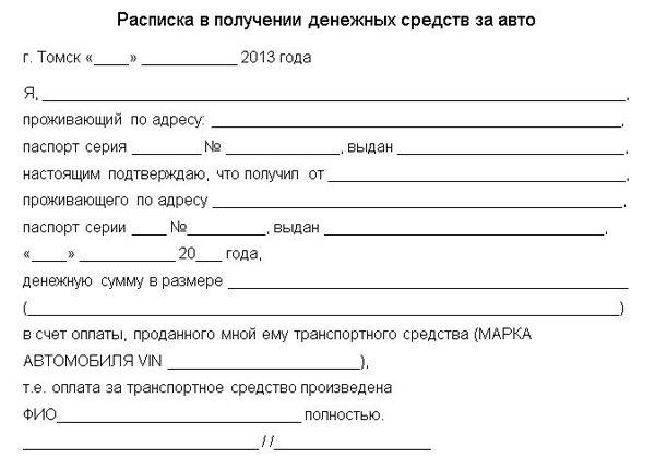 Образец расписки о получении денежных средств за земельный участок