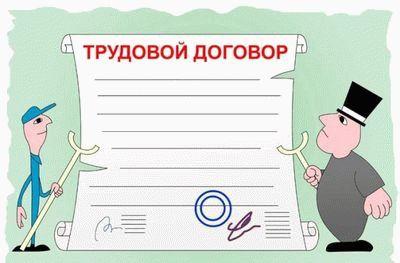 Изменения в трудовом договоре: основания к внесению, понятие существенных условий, определенных для сторон, образец приказа о правках и бланк уведомления об этом