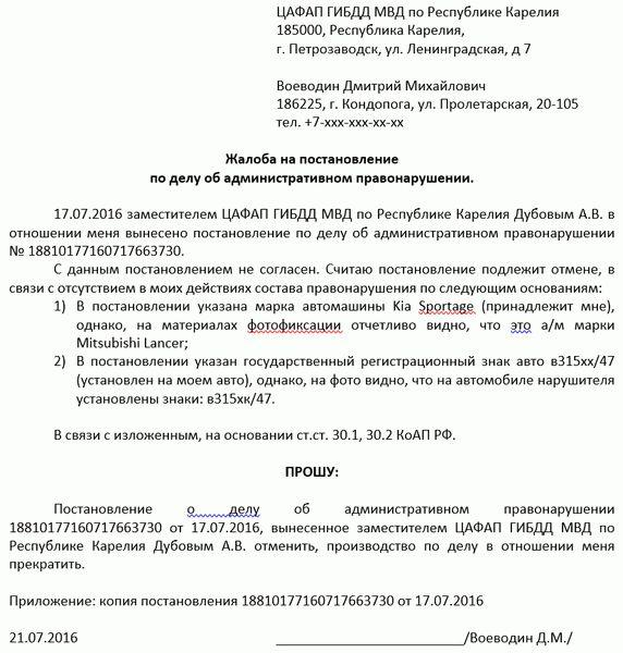 491 Постановление рф