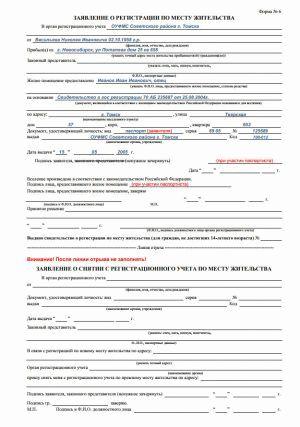 Где делают прописку: информация об органе регистрации по месту жительства, в котором этот документ оформляют, а также где можно получить свидетельство, то есть куда обращаться для этого?