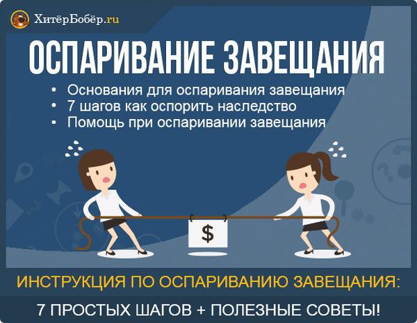 Особенности оспаривания завещания