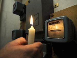 Когда могут отключить электроэнергию за неуплату