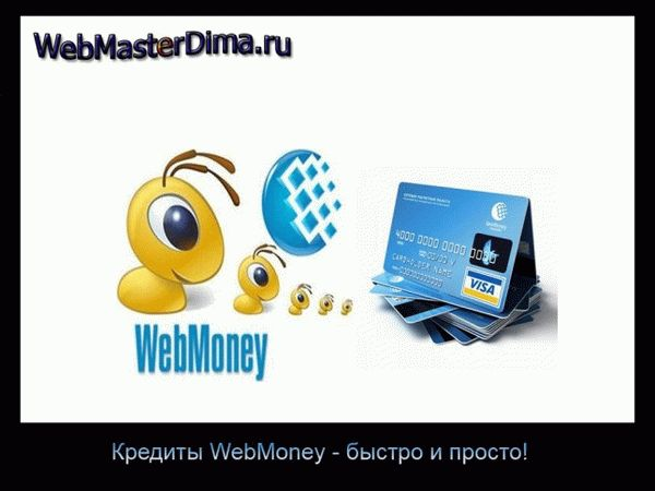 Кредит с формальным аттестатом Webmoney