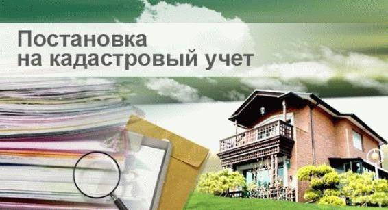 Какие документы нужны для постановки квартиры на кадастровый учет