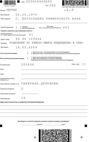 доверенность на регистрацию заявления ип