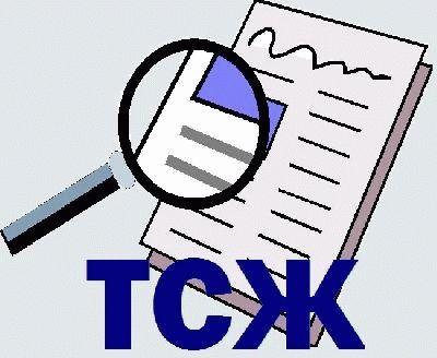 Образец протокола заседания правления ТСЖ о выборе председателя и приказа о его назначении