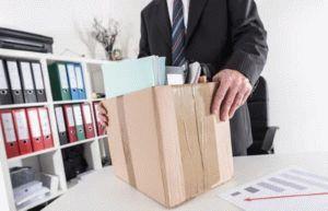 Сколько платят на бирже после увольнения пенсию