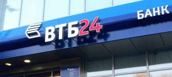 ВТБ 24 рефинансирование кредитов других банков