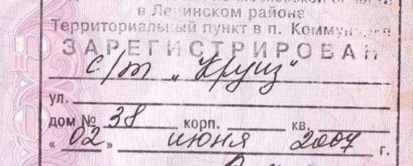 В чем разница между понятиями прописка и регистрация, чем отличается временная регистрация от постоянной?