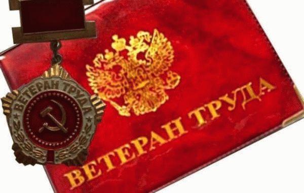 Льготы ветеранам труда в Москве, московской области и др