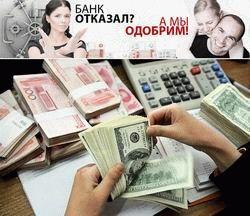 Какой банк одобряет всем кредит