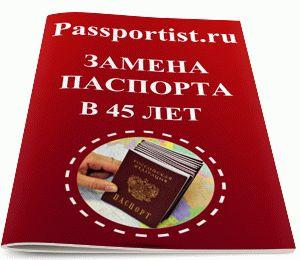 Во сколько лет меняют паспорт в России и странах СНГ
