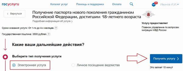 Документы, подаваемые на загранпаспорт через интернет: список справок, которые нужны для оформления анкеты, как заполнить заявление на портале Госуслуг?
