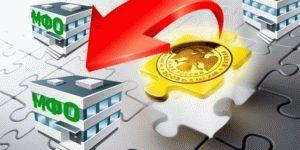 Закон о микрофинансовых организациях
